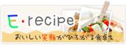 Eレシピ~プロの料理レシピサイト~