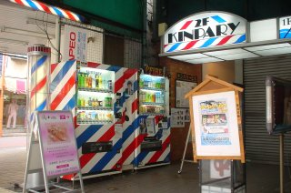 大宮の商店街には自動販売機が少ないなかで床屋柄自動販売機_a0003909_6155943.jpg