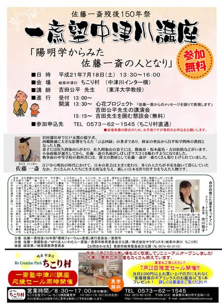 一斎塾中津川講座_d0063218_14333661.jpg