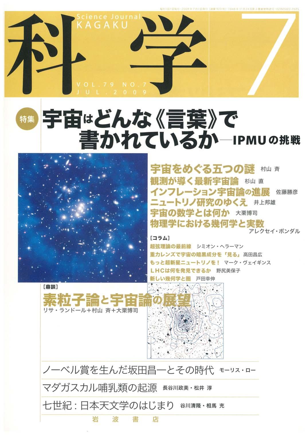 岩波書店『科学』_c0163819_1644226.jpg