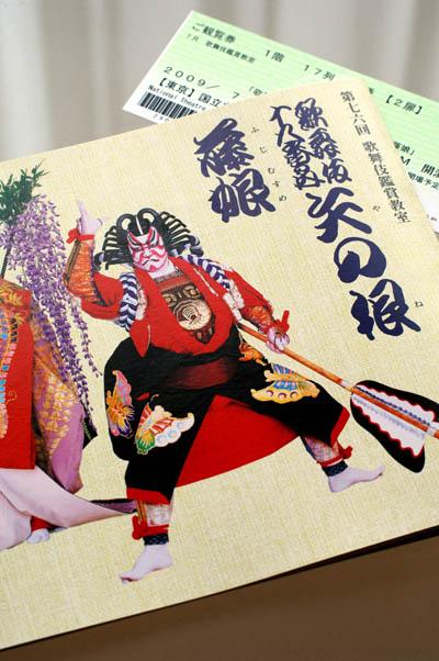 歌舞伎鑑賞教室に行ってきました。_c0161127_10375722.jpg