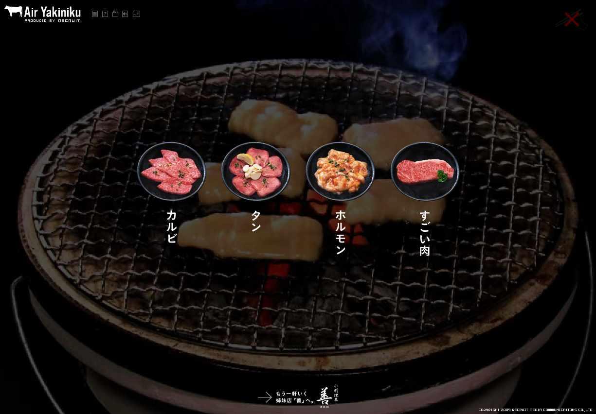 エア焼肉 Air Yakiniku_f0165030_220576.jpg