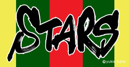 書・ラボvol.32 : 「STARS」 _c0141944_0125422.jpg