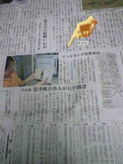 中国新聞 掲載☆そして…あたふた_f0071456_21154563.jpg