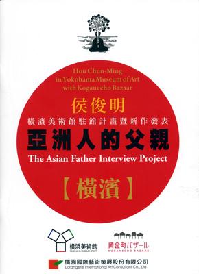 侯俊明  『亞洲的父親』 猫になってしまいました _f0117059_1102548.jpg