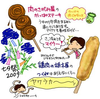 七夕 in 合羽橋_c0161724_034380.jpg