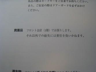 リーガロイヤルホテル広島 部屋その2_a0055835_17512633.jpg
