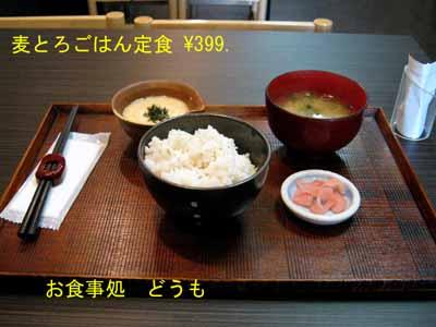 お食事処「どうも」の麦とろごはん定食。_d0136282_8343331.jpg