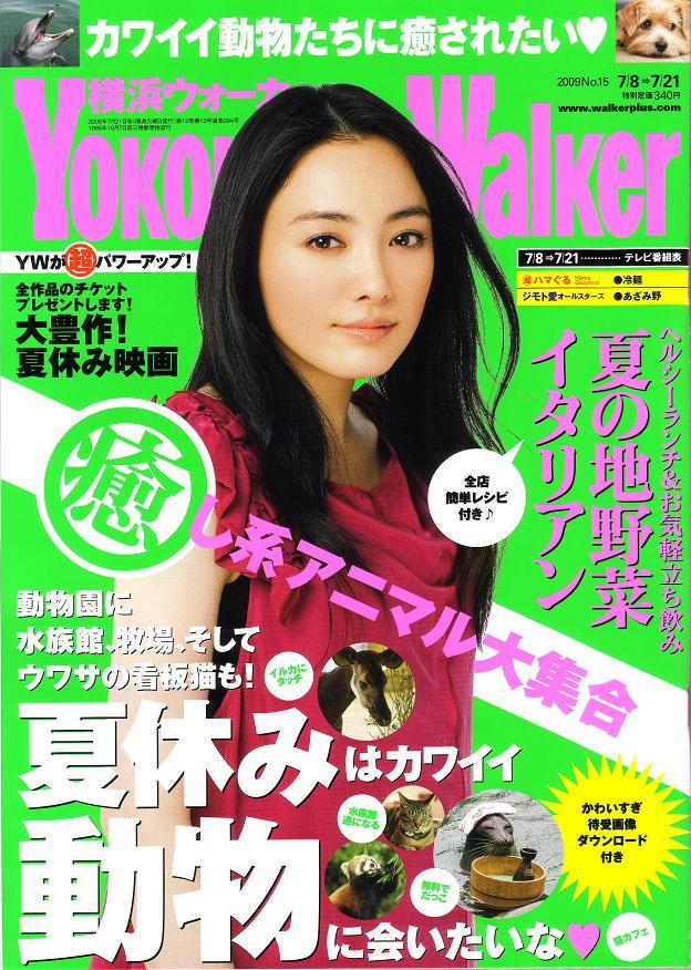 只今発売中[Yokohama Walker]に佐助君が掲載されてます。_b0151490_13373223.jpg