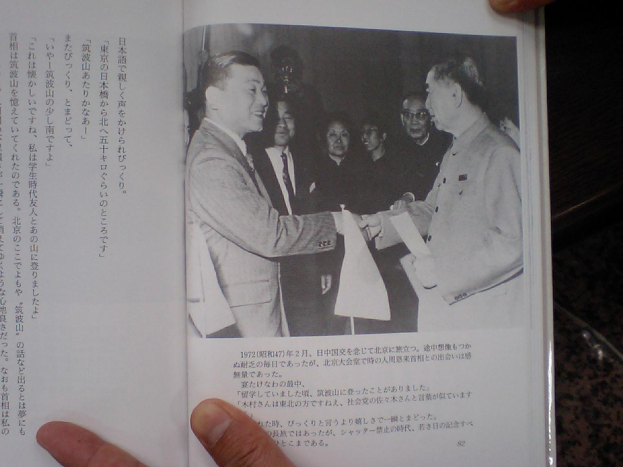周恩来先生 日本留学期間中に筑波山を登ったことがあり_d0027795_11441224.jpg