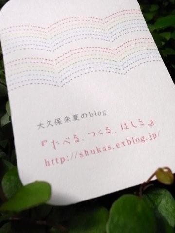 ブログカードをつくる_d0122797_23325478.jpg