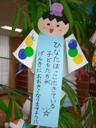 2009.07.07 七夕まつり_f0142009_10475732.jpg