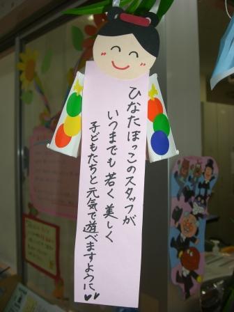 2009.07.07 七夕まつり_f0142009_10481414.jpg