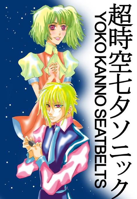 YOKO KANNO SEATBELTS「超時空七夕ソニック」_e0057018_21273410.jpg