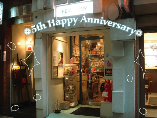 !!FEWMANYオープン5周年を迎えました!!_f0010033_1995150.jpg