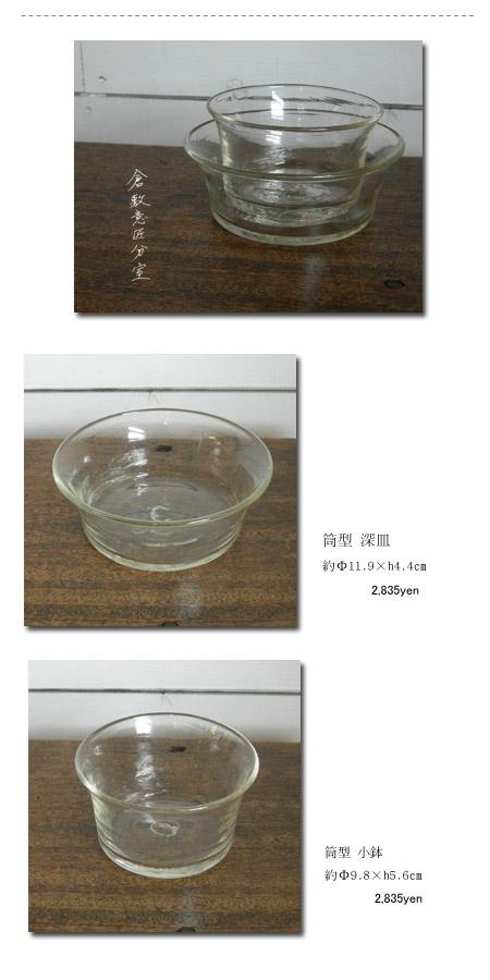 倉敷意匠分室 石川昌浩さんのガラスコップ_a0130646_1644544.jpg