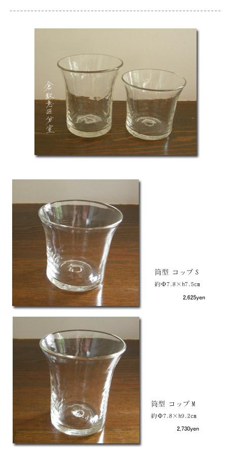 倉敷意匠分室 石川昌浩さんのガラスコップ_a0130646_1645992.jpg