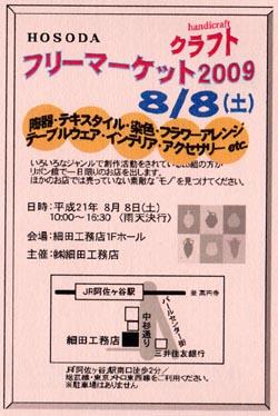 次回イベント_a0108859_22263535.jpg