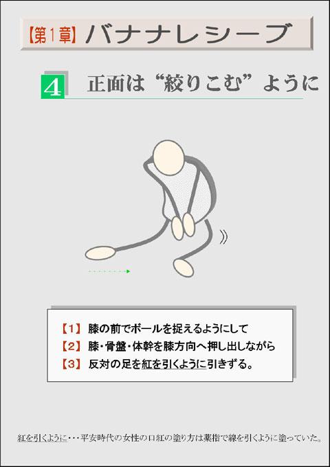 第1152話・・・バナナレシーブ4_c0000970_917518.jpg