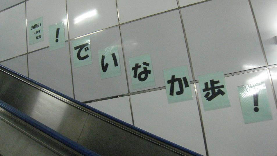 いつかロケ地になる名古屋駅_a0107574_23162663.jpg