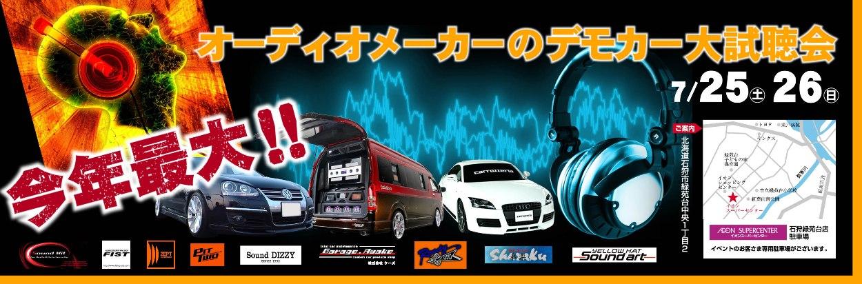 ロックフォード T152-S発売!_a0055981_10293062.jpg
