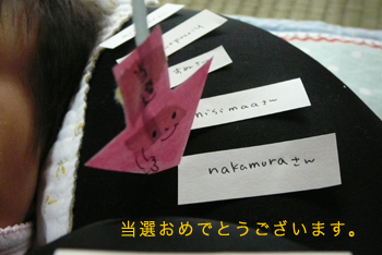 当選者発表〜〜_b0154786_1346852.jpg