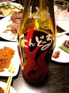たんどーる12周年記念 ワイン_c0033210_0331448.jpg