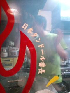 日本タンドール番長_c0033210_0351116.jpg