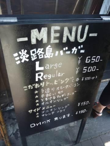西宮卸売市場 淡路島バーガー_b0054727_0312556.jpg