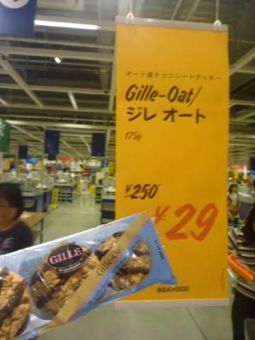 イケアの29円クッキー_b0054727_065794.jpg