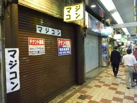 難波 俺たちのカレー家_b0054727_11174299.jpg