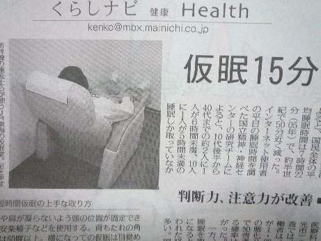 昼寝の習慣は、「アルツハイマー病」発病の危険率が、5分の1に低下する_f0163730_0352282.jpg
