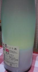 菊姫 にごり酒_f0193752_22324445.jpg