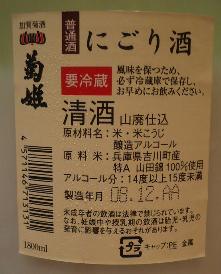 菊姫 にごり酒_f0193752_22435893.jpg