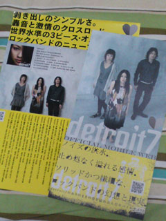 Detroit7@2nd Line(大阪)7/10_b0046357_15235592.jpg