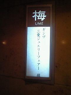 銀座三笠会館にて_b0151059_23342966.jpg