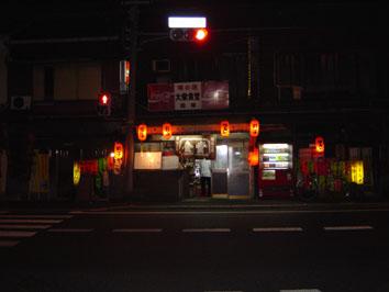 暗闇の中で怪しげな光を放つ一軒の店 _e0096277_1428344.jpg