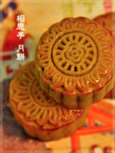 CHINESE MOONCAKE ・・・_d0147591_1265246.jpg
