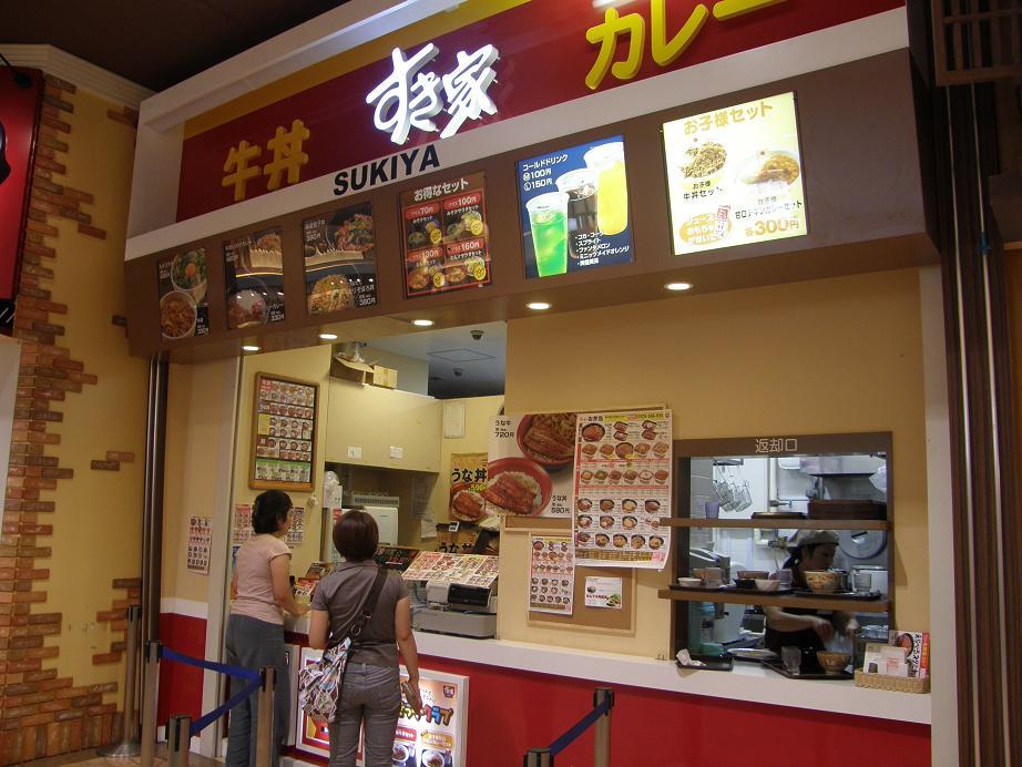 「すき家」の牛丼     ダイヤモンドシティ鶴見店_c0118393_111154100.jpg