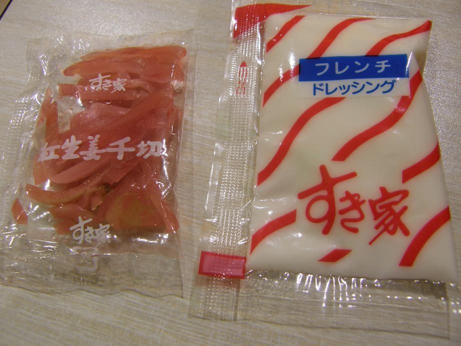 「すき家」の牛丼     ダイヤモンドシティ鶴見店_c0118393_11214065.jpg