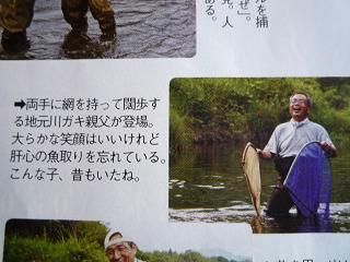 雑魚党_d0087595_17473499.jpg