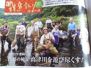 雑魚党_d0087595_1747471.jpg