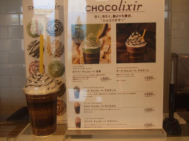ゴディバ ショコリキサー ホワイトチョコレート抹茶_f0076001_2243462.jpg