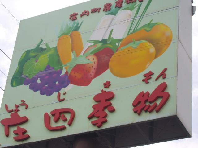 さなぶり祭り IN JA庄内庄四季物(しょうじきもん)_d0139806_23294296.jpg