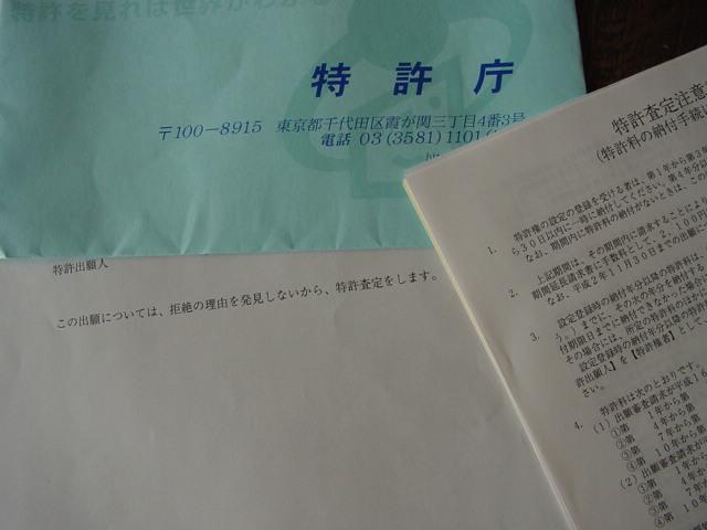 特許査定_f0113727_935143.jpg