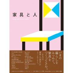 「家具と人Living with Modern Crafts」_b0072234_13324282.jpg