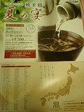 夏の宴~ 純米燗 東京・大阪&なごや純米燗 (本日のブログはこの下です)_d0007957_22175783.jpg