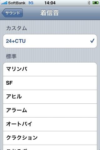 iPhone 着信音 : 24 CTU_f0011179_2144381.jpg
