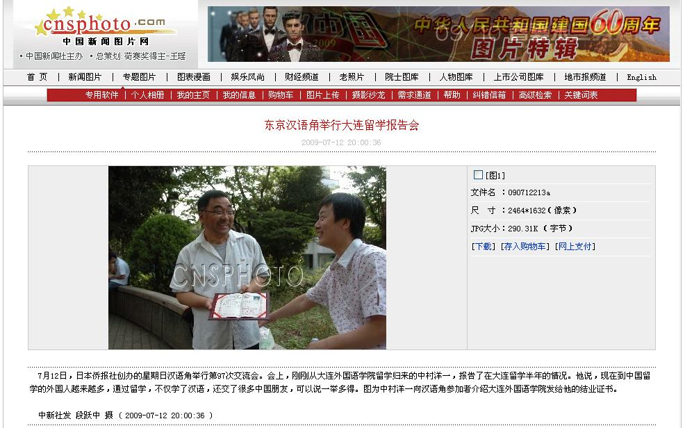 第97回漢語角の写真 中国新聞社より配信された_d0027795_23372873.jpg