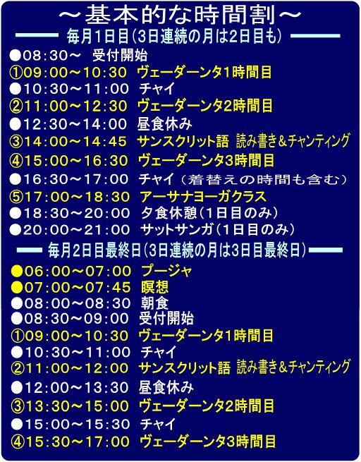 広島ヴェーダーンタ キャンプ2010/4月に向けて。_d0103413_2356184.jpg